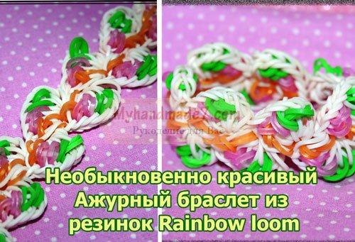 Видео уроки. Ажурный браслет из резинок Rainbow loom
