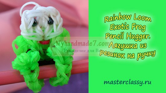 Rainbow Loom Exotic Frog Pencil Hugger. Лягушка из резинок на ручку