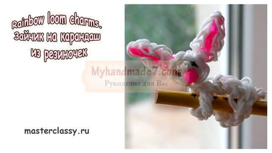 Rainbow loom charms. Зайчик на карандаш из резиночек