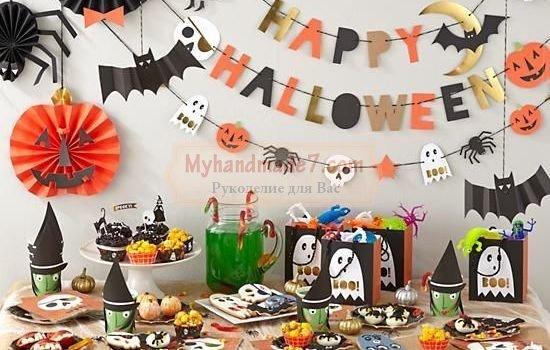 Как сделать Хэллоуин в домашних условиях?