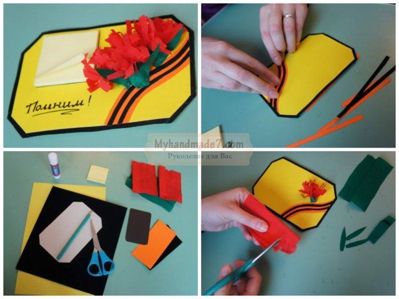 Как сделать открытку ленты 97