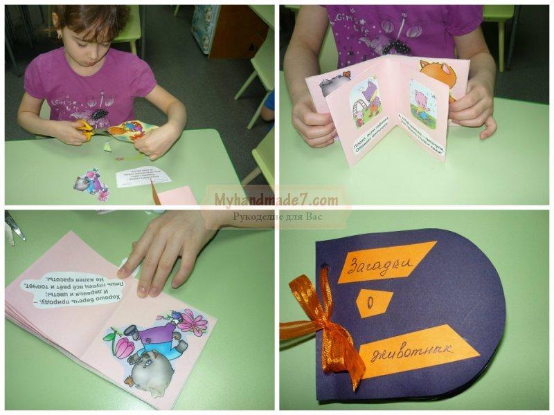 Книжка малышка своими руками для детского сада. Пошаговые мастер-классы с фото