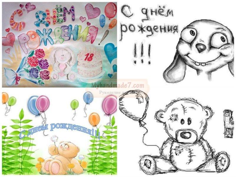 Что и как нарисовать на День рождения: лучшие идеи с фото