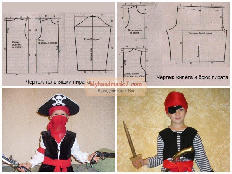 Как сделать костюм пирата для мальчиков своими